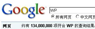 google总结果集